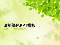 Green dynamic PPT templates free download #PPT# green PPT background picture fresh and dynamic PPT model ★ http://www.sucaifengbao.com/ppt/ziran/