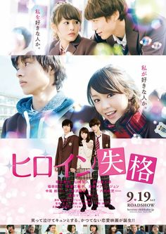 No Longer Heroine (ヒロイン失格) (Japanese Movie)