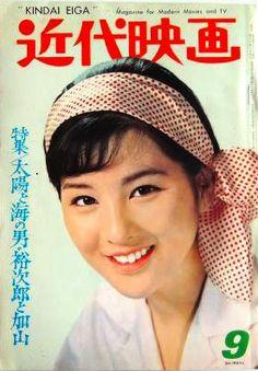 近代映画 吉永小百合 Magazine Japan, Book Jacket, Old Magazines, Japanese Beauty, Classic Collection, Vintage Japanese, Queen Elizabeth, Asian Woman, Vintage Posters