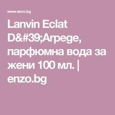 Lanvin Eclat D'Arpege, парфюмна вода за жени 100 мл. | enzo.bg