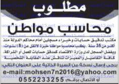 وظائف شاغرة فى الامارات: وظائف للمحاسبين والمهندسين فى الامارات