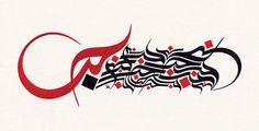 الخط العربي, وسام شوكت LOVE