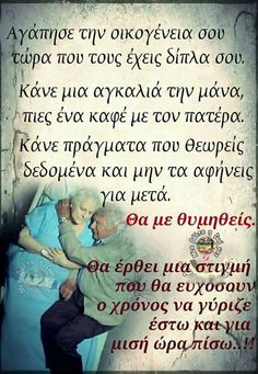 Οιικογενεια The Words, Greek Words, Greek Quotes, Deep Thoughts, Picture Quotes, Favorite Quotes, Quotations, Me Quotes, Psychology