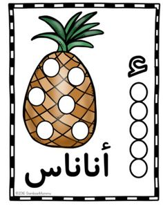 Arabic Alphabet Dot Pages Arabic Alphabet Letters, Alphabet Letter Crafts, Arabic Alphabet For Kids, Learn Arabic Online, Islam, Dotted Page, Do A Dot, Arabic Lessons, Arabic Language
