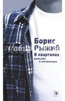 """Борис Рыжий (1974-2001) родился поэтом. За его короткую поэтическую жизнь (он начал писать в 14 лет) на свет появилось более 1000 стихотворений. Его детство и юность были еще советскими, а молодость пришлась на """"лихие"""" 90-е. Он стал поэтом рубежа двух эпох, душою оставаясь в Свердловске - городе своего детства. В сборнике """"В кварталах дальних и печальных"""" представлены стихи 1992-2001 годов, которые ясно дают понять, почему критики и почитатели называют его последним """"советским"""" поэтом."""