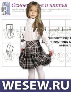Выкройка детской юбки в складку на кокетке