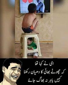 Uffff Funny Pranks For Kids, Funny Mom Jokes, Funny Cartoon Memes, Urdu Funny Quotes, Cute Jokes, Cute Funny Quotes, Jokes Quotes, Funny Facts, Mom Humor