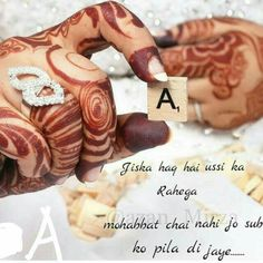 Muslim Love Quotes, First Love Quotes, Love In Islam, Love Husband Quotes, True Love Quotes, Islamic Love Quotes, S Love Images, I Love You Pictures, Love Shayari Romantic