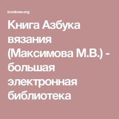 Книга Азбука вязания (Максимова М.В.) - большая электронная библиотека