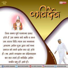 Must know that Supreme god is Kabir. Indian Saints, Hindu Worship, Navratri Images, Sa News, Gita Quotes, Allah God, Spiritual Words, God Pictures, Believe In God