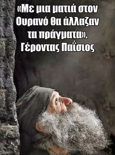 Orthodoxy around the World Orthodox Christianity, Son Of God, Greek Quotes, My King, Christian Faith, Gods Love, Life Lessons, Feel Good, Texts
