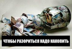 Чтобы разориться надо сначала накопить денег | Чудеса банкротства физлиц