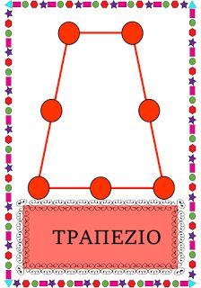 ένα ιστολόγιο για το νηπιαγωγείο Preschool Math, Triangle, Blog, Blogging, Kindergarten Math, Early Years Maths