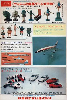 Revenge of the Retro Japanese Toy Adverts Toy Catalogs, Japanese Toys, Super Robot, Revenge, Pop Culture, Haha, Kamen Rider, Retro, Gundam