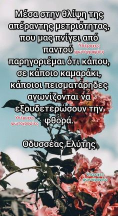 Greek Quotes, Greeks, Poetry Quotes, Philosophy, Qoutes, Literature, Let It Be, Words, Design