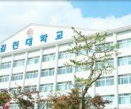 Gimcheon University, Korea