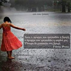 Passion Quotes, Philosophy Quotes, Poetry Quotes, Me Quotes, Good Night Greetings, Walking In The Rain, Greek Words, Lol So True, Greek Quotes