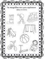 mikapanteleon-PawakomastoNhpiagwgeio: ΤΟ ΣΩΜΑ ΜΟΥ-Ο εαυτός μου στο Νηπιαγωγείο Greek Language, 1st Day, Crafts For Kids, Diagram, Printables, Colours, Teaching, Education, School