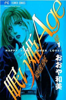 Shoujo, Wicked, Age, Happy, Character, Ser Feliz, Lettering, Being Happy