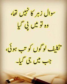 Takleef to hai e saari ye. Urdu Funny Poetry, Poetry Quotes In Urdu, Best Urdu Poetry Images, Urdu Poetry Romantic, Love Poetry Urdu, Qoutes, Beautiful Poetry In Urdu, Sufi Quotes, Quran Quotes