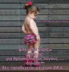 girl tells her friend -im breaking up -why? -for religious beliefs -what do u mean? -he wont admid that I am a goddess Funny Greek Quotes, Funny Picture Quotes, Funny Photos, Tell Me Something Funny, Funny Cat Memes, Hilarious, Laughing Quotes, Funny Phrases, Magic Words