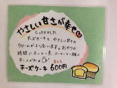 ├POP【書き方】|販促ヒント満載!すごはん まっす〜のブログ -10ページ目