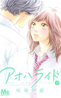Scan Blue Spring Ride Tome 5 VF page 1
