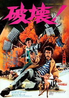 Busting, Japanese poster
