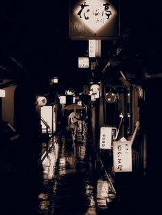 Rain in Ponto-cho, Kyoto, Japan