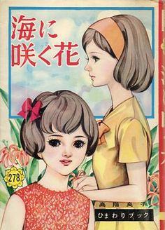 'Umi ni Saku Hana' by Takashina Ryōko / c. 1965