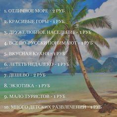 У тебя 5 рублей собери идеальный курорт Наш выбор: 1358