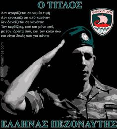 Hellenic Army, Hellenic Air Force, Army Quotes, Greek History, Molon Labe, Dramatic Play, Greek Quotes, Navy Seals, Special Forces