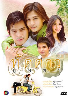 27 Best The Rising Sun Series Thai Lakorn Images In 2014