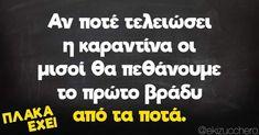Company Logo, Logos, Quotes, Greek, Instagram, Humor, Quotations, Funny Things, Logo