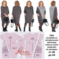Fashion Sewing, Curvy Fashion, Plus Size Fashion, Sewing Clipart, Cocoon Dress, Diy Clothes, Clothes For Women, Plus Size Sewing, Sewing Coat