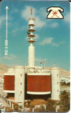 Oman:Communication Tower -used telephone card-telecard-telecart-telekart