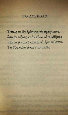 Το δύσκολο είναι ν' αγαπάς! Wisdom Quotes, Me Quotes, Qoutes, Images And Words, Greek Quotes, Wise Words, Texts, Poems, Lyrics