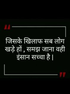 Hindi Attitude Quotes, Hindi Quotes On Life, Positive Quotes For Life, Motivational Quotes For Life, True Quotes, Words Quotes, Qoutes, Punjabi Poems, Hindi Quotes Images