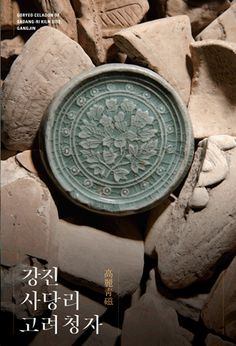 Korean Traditional, Traditional Design, Traditional House, Korean Painting, Movie Poster Art, Ceramic Art, Branding Design, Pottery, Clay