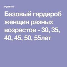 Базовый гардероб женщин разных возрастов - 30, 35, 40, 45, 50, 55лет