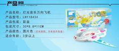 Universal Music luz eléctrica que emite aviones de la primera infancia juguetes educativos para niños de plástico modelo de avión como un regalo en Juguetes Luminosos de Juguetes y Aficiones en AliExpress.com | Alibaba Group