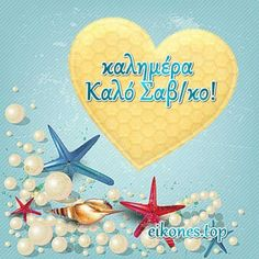 Good Night, Good Morning, Night Pictures, Greek Quotes, Mom And Dad, Messages, Christmas Ornaments, Birthday, Waves
