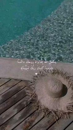 Quran Recitation, Beautiful Gif, Panama Hat, Islam, Verses, Videos, Scriptures, Lyrics, Poems