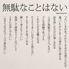 人生に無駄なことはひとつもない | 女性のホンネ川柳 オフィシャルブログ「キミのままでいい」Powered by Ameba