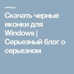 Скачать черные иконки для Windows | Серьезный блог о серьезном