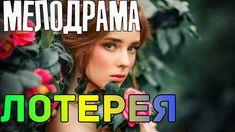 Премьера 2018! Лотерея - Русские мелодрамы 2018 фильмы 2018 HD