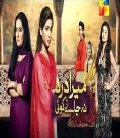Mera Dard Na Jany Koi Episode 2 on Hum Tv in High Quality 15th October 2015