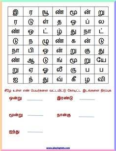 Printable for Toddlers and Preschoolers 2nd Grade Worksheets, School Worksheets, Quiet Time Activities, Toddler Preschool, Preschool Ideas, Tamil Language, Phonics Words, Number Words, Business Education