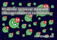 WhatsApp тестирует функцию самоудаляющихся сообщений