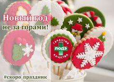 Новый год не за горами: мы уже нарядили елку. А вы готовитесь к празднику?  #праздник, #лодэ, #новыйгод